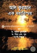 Al Quraner Ek Mohabismoy