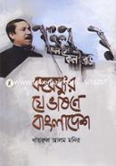 Bongobondhur Je Vashone Bangladesh