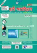 Medi Physics : Physics 1st O 2nd Part