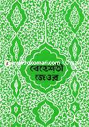 Beheshti Jeor (1st Volume) 1st, 2nd and 3rd Khondo)