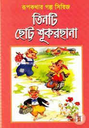 Tinti Chotto Sukurchana