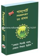 "Passport to Grammar (""JEVABE SIKHE CI BANGLA , SE VABE SIKHE BO ENGLIH"
