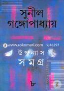 Upnnash Samgro 8th
