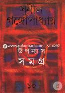 Upnnash Samgro 10th