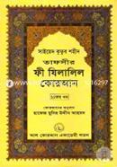 Tafseer Fi Zilalil Quran (Part-11)