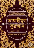 Tafhimul Quran 16th Part