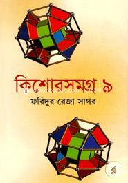 Kishore Shomogro 9