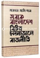 Obak Bangladesh Bicchitro CholonaJale Rajneeti