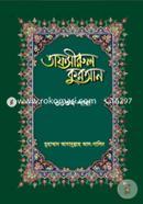 Tafsirul quran-30th Para