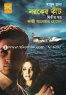 Masud Rana : Noroker Kit-2nd Khndo