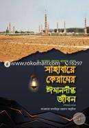 Sahabaiya keramar Imandeepto Jibon