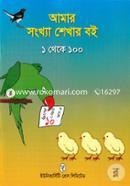 Amar Songkhya Shekhar Boi 1 to 100