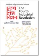 Choturtho Shilpo Biplob