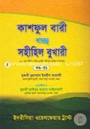 Kashful Bari Sharhu Sohihul Bukhari (31 Khondo)