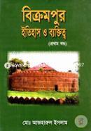 Bikrampur Itihas And Baktitya 1st Part