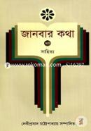 Janbar Katha Vol. 8 (Sahitto)