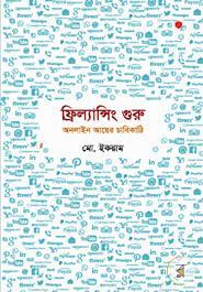 Freelancing Guru : Online Ayer Chabikathi