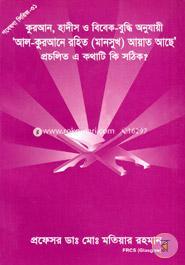 Gobesona Series -31 : Quran, Hadith O Bebak-Buddi Anujaye `Al-Qurane Rohito Ayate Ache' Procelito A Kothati Ki Sothik?