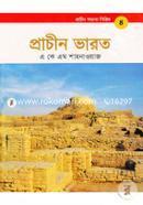 Prachin Shobbhotar Series: Pracin Varot