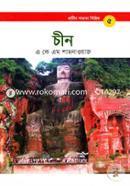 Prachin Shobbhotar Series: Chin