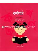 Bornopath -2nd Part (KG-Junior One)