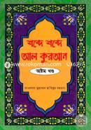 Shobde Shobde Al Quran 8th Khondo