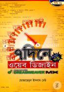 7 Dine Web Design Drimwebar M X (Include CD)
