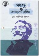 Bongobondhu O Bangladesher Songbidhan