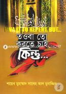 Touba To Korte Chai Kintu... (I Want To Repent But...)