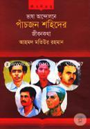 Bhasha Andolona Panchjon Shohider JibonKotha