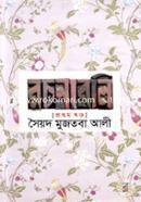 Sayed Mujtaba Alir Rachonaboli -Vol. 01