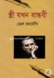 Stree Jokhon Bandhobi