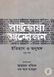 Rastrobhasha Andolon Itihas O Anushongo (2nd Part)