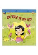 Gram Amar Khub Valo Lage