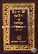 Islami Ayin O Ayin Biggan (3rd Part)