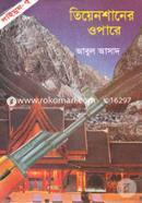 Saimum Series - 7 : Tiyenshaner Opare