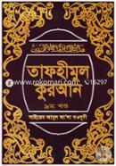 Tafhimul Quran 9th Part