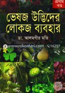 Veshoj Udvider Lokoj Byabohar-1st Part