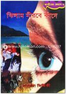 Jhilam Nirobe Khade