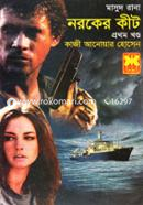Masud Rana : Noroker Kit-1st Khndo