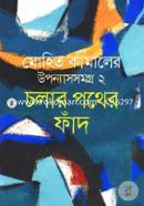 Cholar Pother Fad (Mohit Kamaler Uponyas Somogro -2)