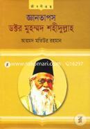Gantapos Doctor Muhammad Shahidullah