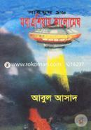Saimum Series - 16 : Modhyo Asiay Kalomegh