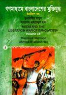 Media and the Liberation War of Bangladesh -19th Khondo