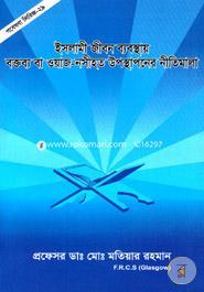 Gobesona Series -29 : Islami Jibon Babosthay Boktobbo Ba Owas-Nosihoto Uposthaponer Nitimala