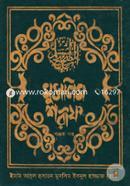 Muslim Shorif - 5th Part