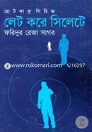 Chhotokaku Series : Let Kore Sylhete