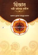Hizab Nari Morjadhar Protik