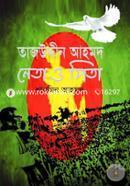 Tajuddin Ahmed : Neta O Pita