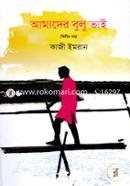 Amader Bulu Bhai (2nd Part)